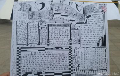 王庄小学五年级举办成语故事手抄报比赛图片